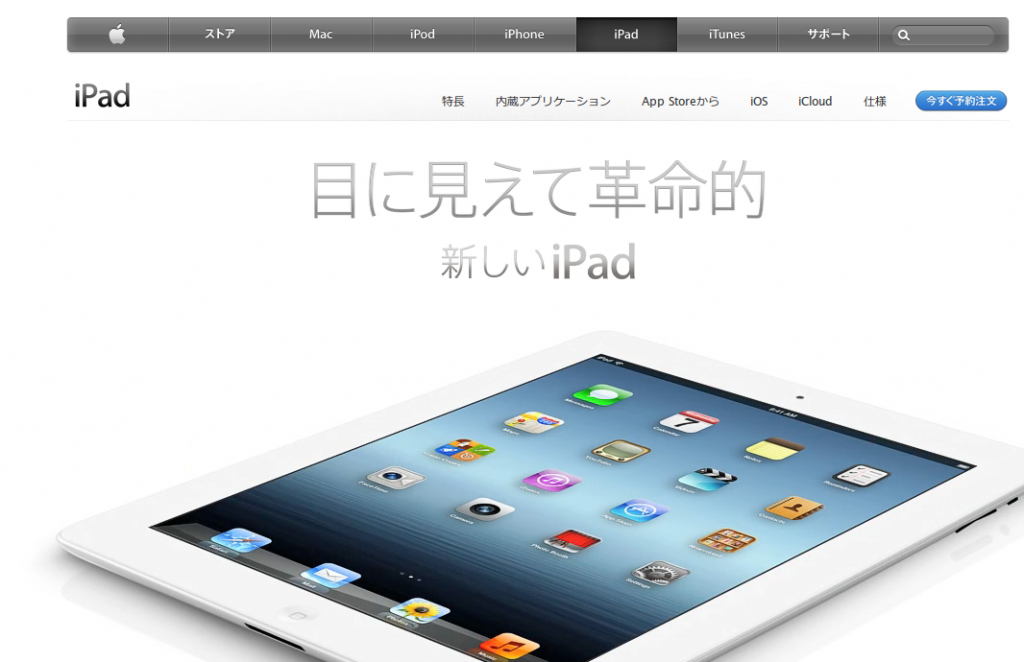 iPad official