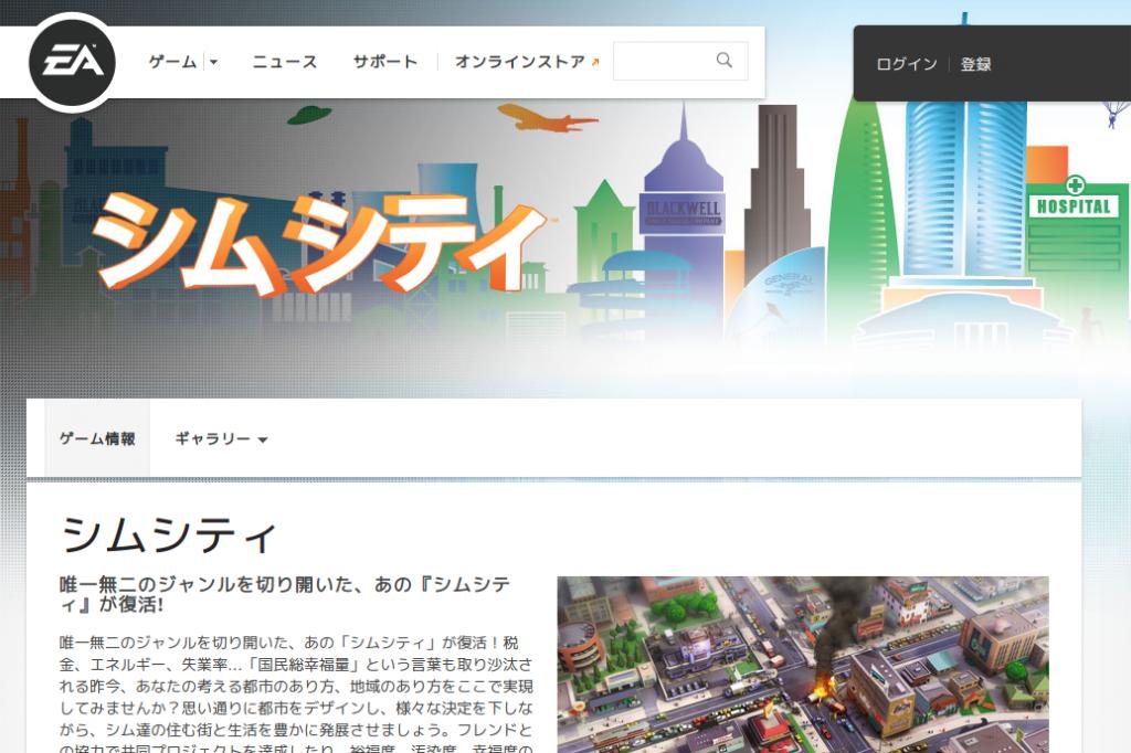 SimCity official site (Capture)