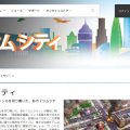 SimCity official site (Capture)