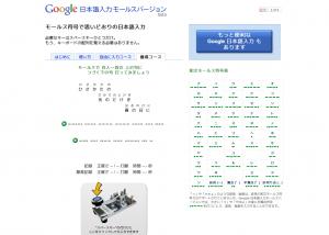 Google 日本語入力   モールスバージョン