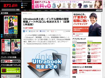 Ultrabookまとめ:インテル提唱の薄型軽量ノートPCはコレをおさえろ!